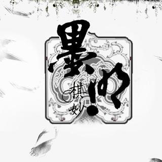 落落的墨明棋妙_落羽菡_荔枝fm图片