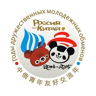 中俄青年友好交流年:面向未来 睦邻相亲