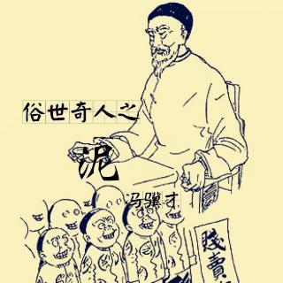 俗世奇人 之泥人张 作者 冯骥才