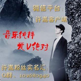 许嵩-七夕_许嵩._荔枝fm