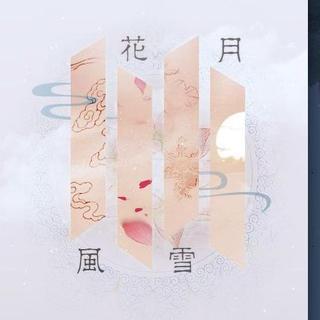 词:狐不举曲:夏恋Otokaze唱:龟仙人&清弄后期:盐助海报:楚兰