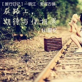 原创:大斌哥生活随笔《久语的马兰花》 - 大彬哥 - 姚常平的博客