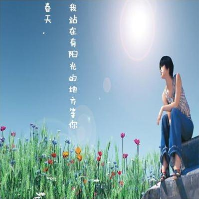 春天我站在阳光下等你_伊桐_荔枝fm