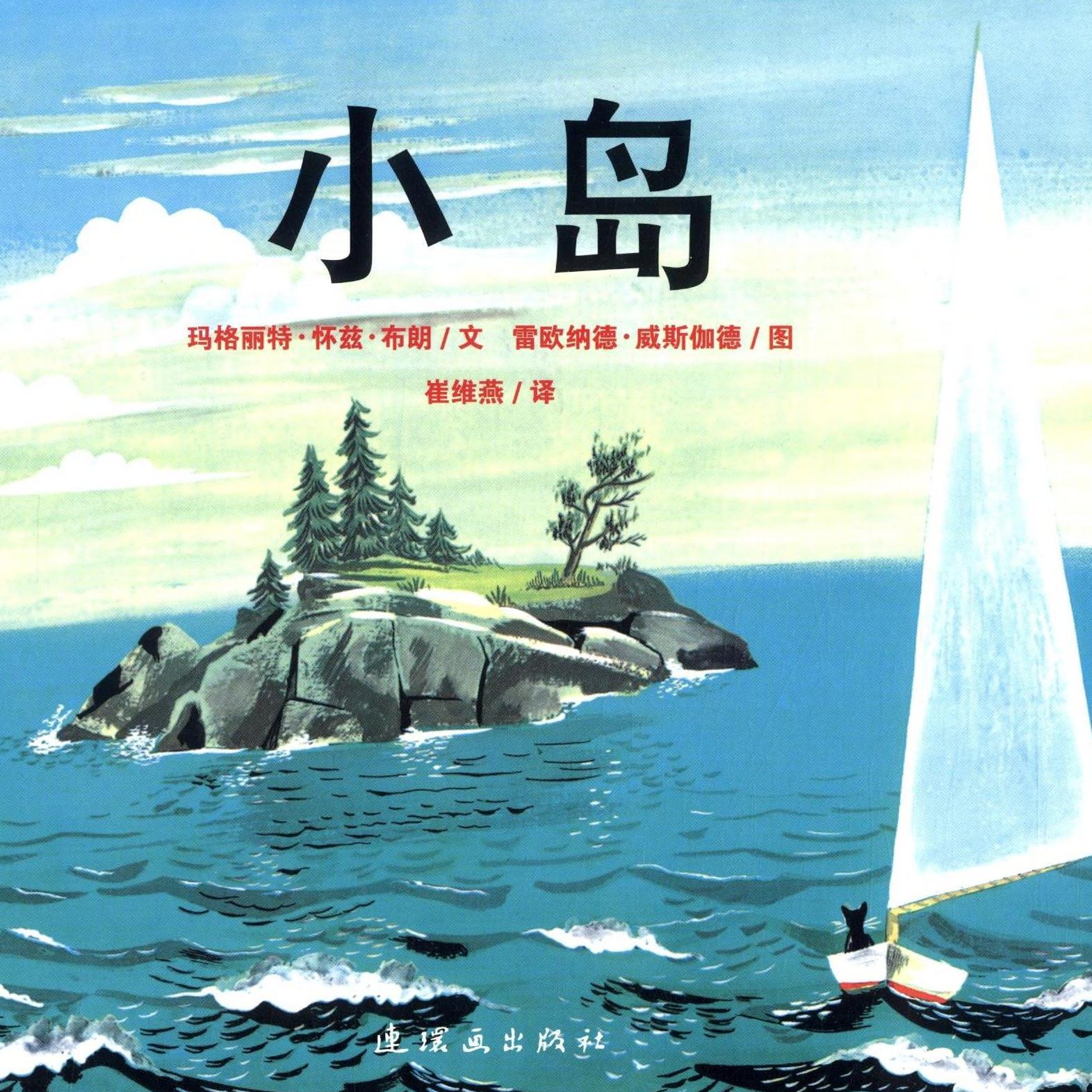 《小岛》文字和清澈的画面来歌颂四季推移中的自然美