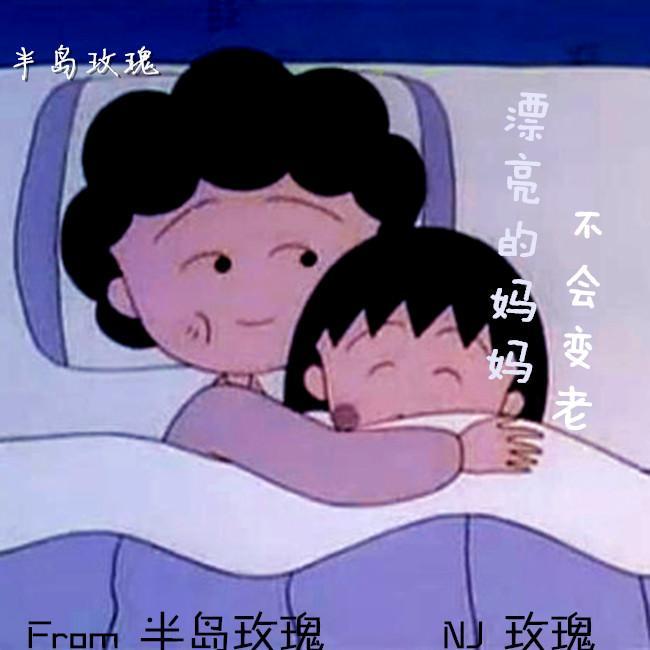 漂亮的妈妈不会变老._台风和玫瑰