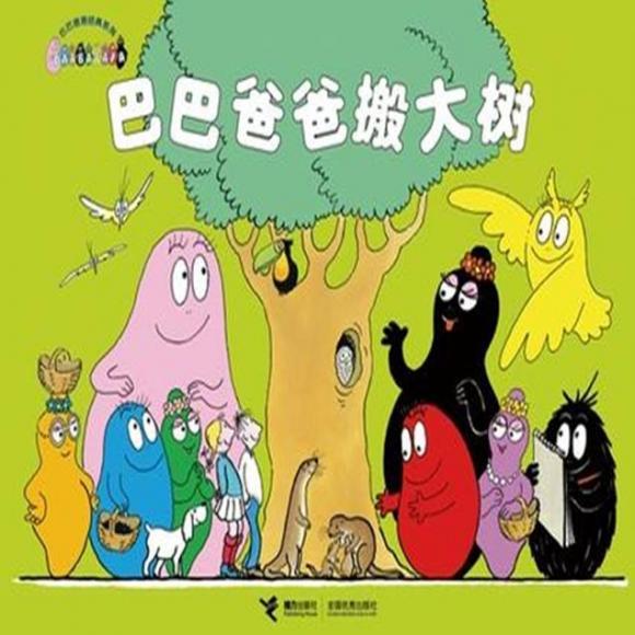 绘本儿童故事:巴巴爸爸搬大树
