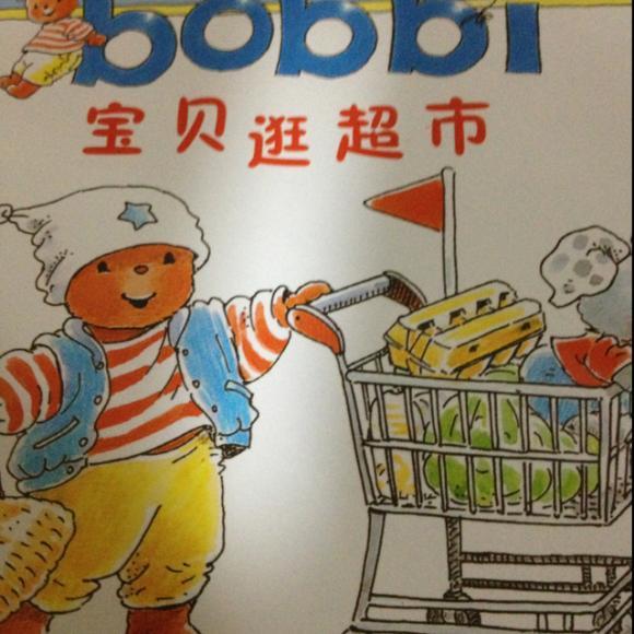 波波老师讲绘本4《宝贝逛超市》