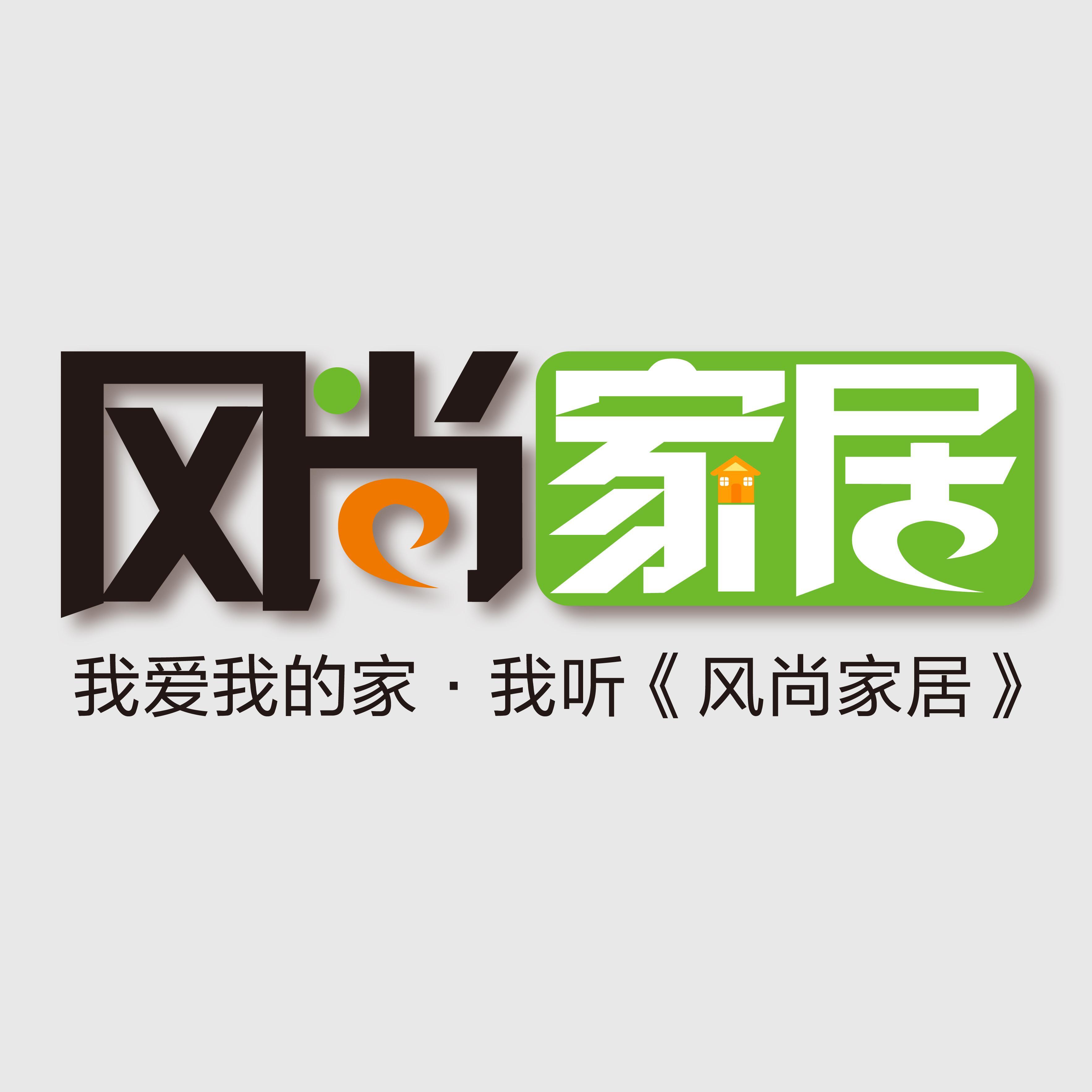南京广播风尚家居