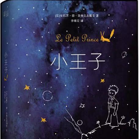 十点读书:《小王子》读书会,献给曾是小孩子的大人们