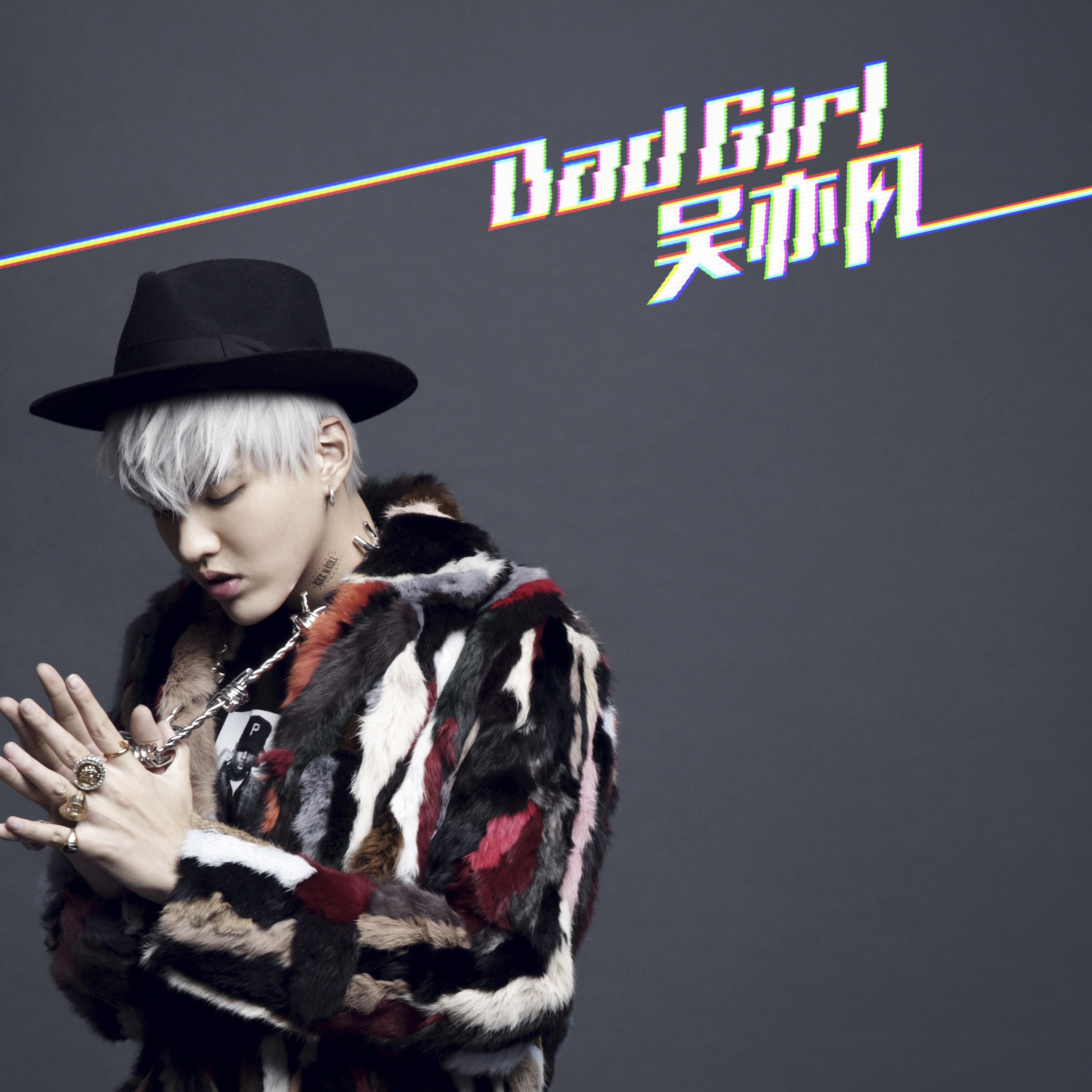 《badgirl》-吴亦凡