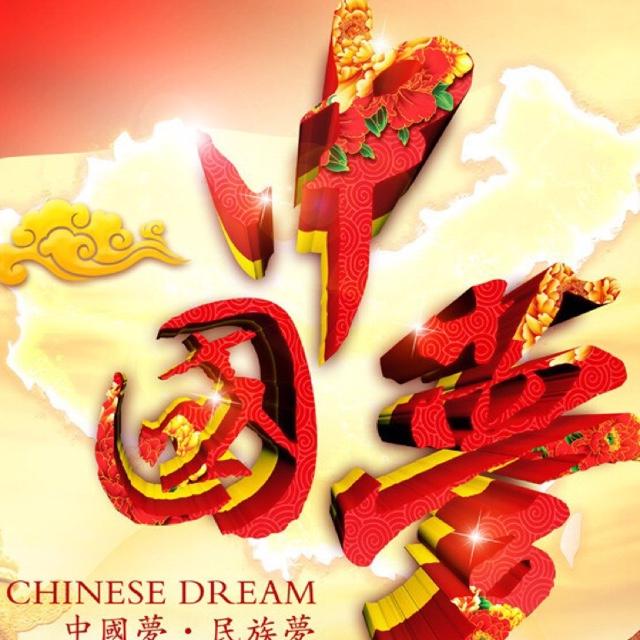 周文强~中国梦