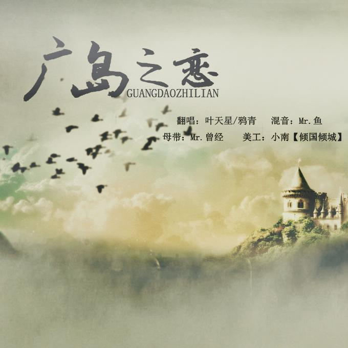 【天星x鸦青】广岛之恋【绯闻男女の情歌,分手の诅咒】