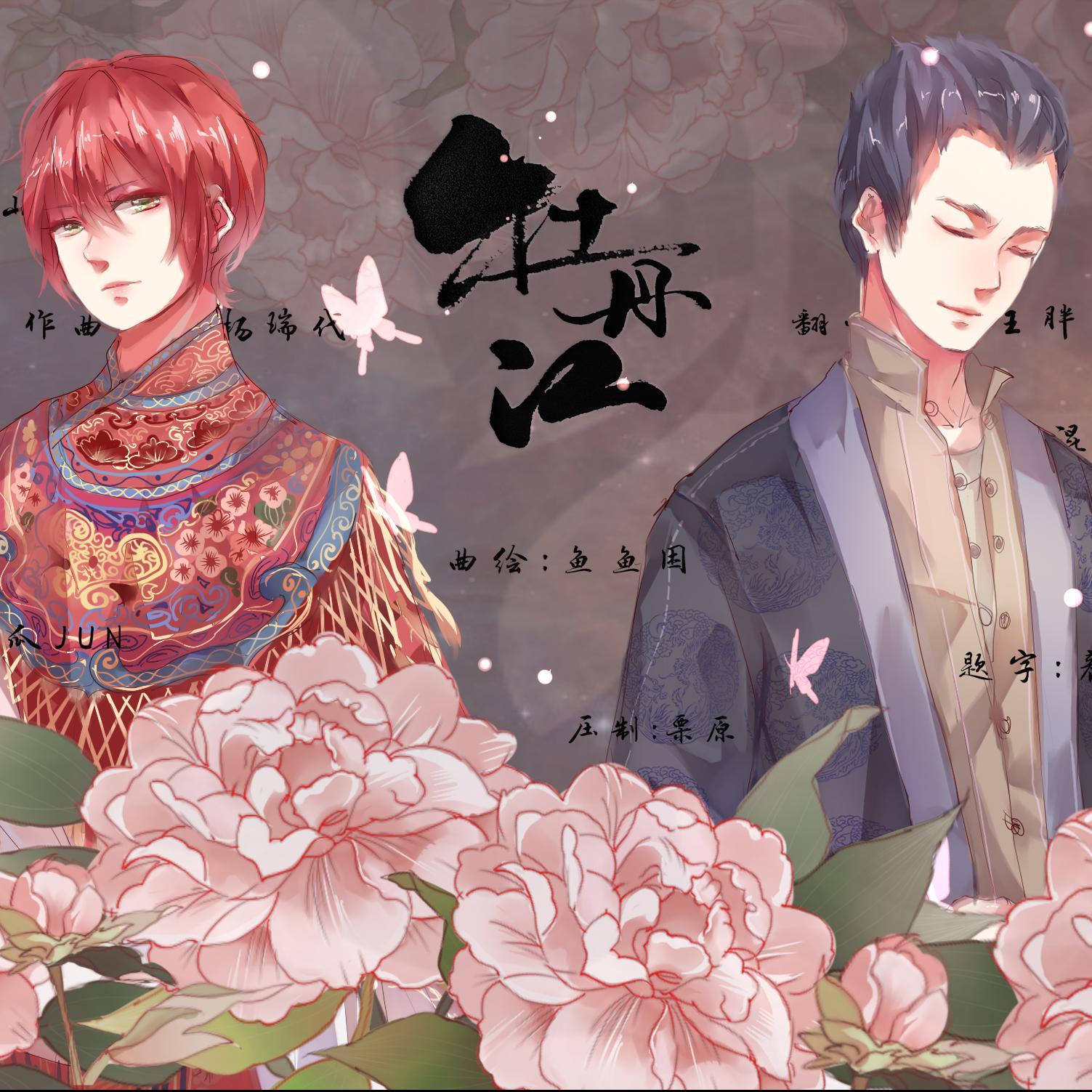 【b站】【王胖子x西瓜jun】牡丹江