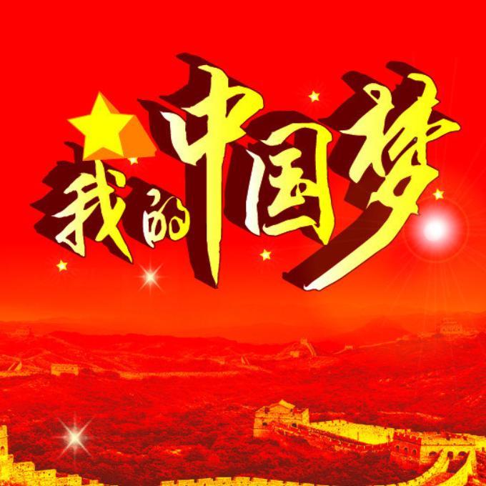 2012年11月,中国梦正式提出