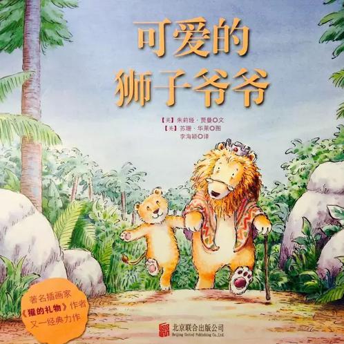 绘本故事《可爱的狮子爷爷》(祖孙亲情图画书)
