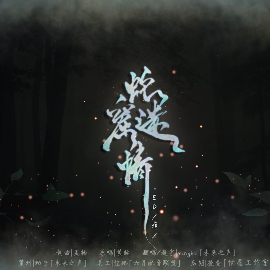 现代耽美广播剧《蛇窟迷情》ed 痒>  词曲:孟楠   原唱:黄龄    翻唱