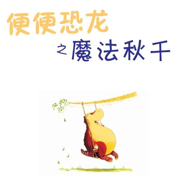 便便恐龙之魔法秋千(微信公众号:爱家爱阅读)