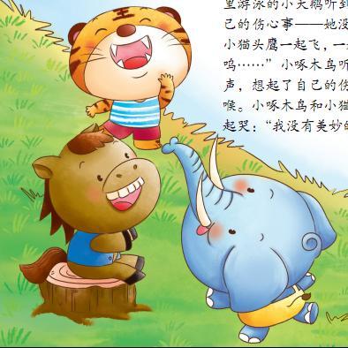 """小象说:""""我的牙长长的,像把长长的剑."""