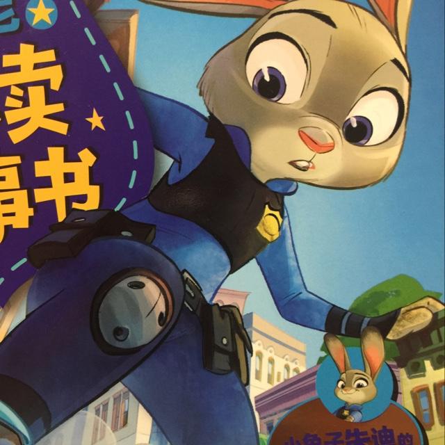 疯狂动物城(上):小兔子朱迪的大梦想
