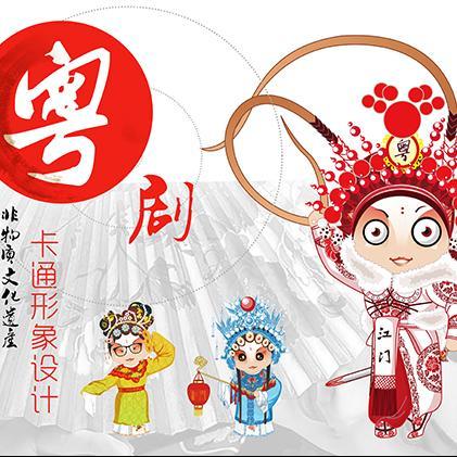 粤剧生人物卡通图片
