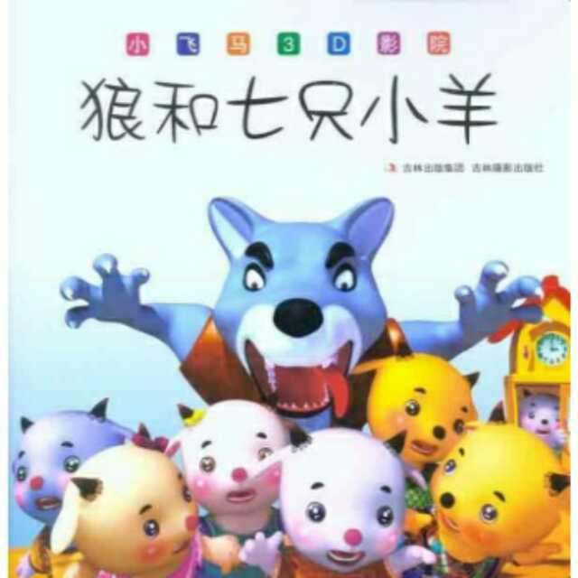 童话故事——《狼和七只小山羊》
