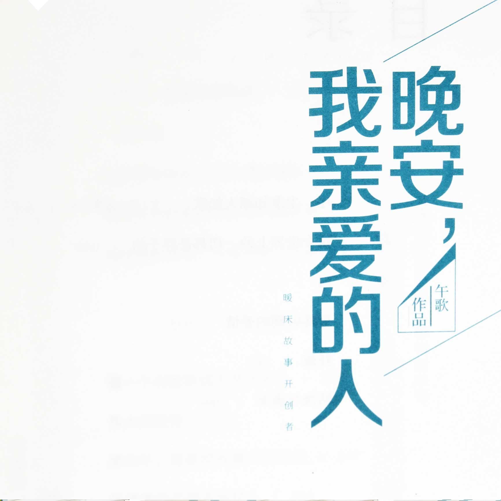 我在济南,最近在读《晚安,我亲爱的人》