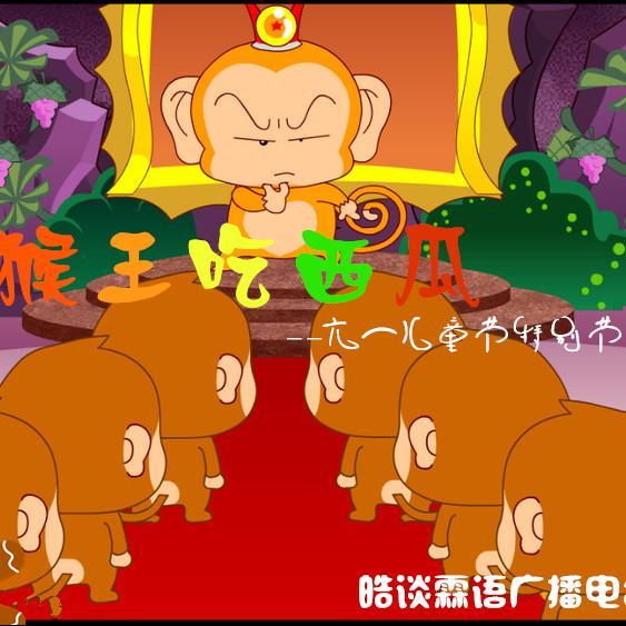 【亲爱的晚安】猴王吃西瓜