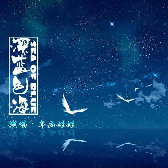 【笙歌】深蓝色海