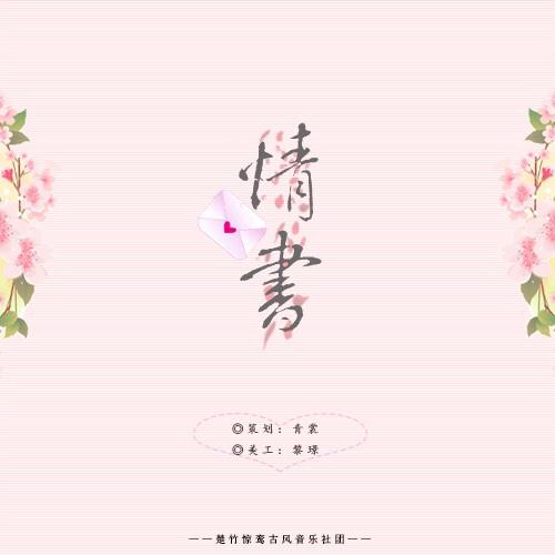 楚竹惊鸾古风音乐社团