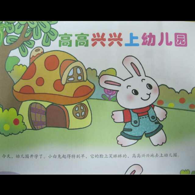 故事+儿歌:高高兴兴上幼儿园