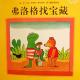 弗洛格找宝藏 青蛙弗洛格的成长故事