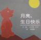 故事小主播 | 姜天依 :月亮,生日快乐