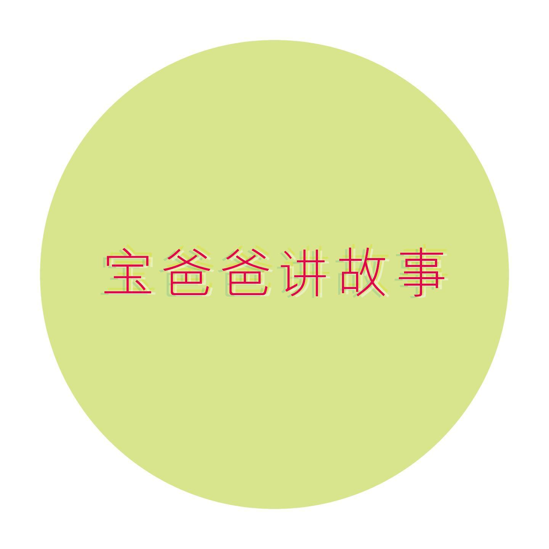 <![CDATA[宝爸爸讲故事]]>