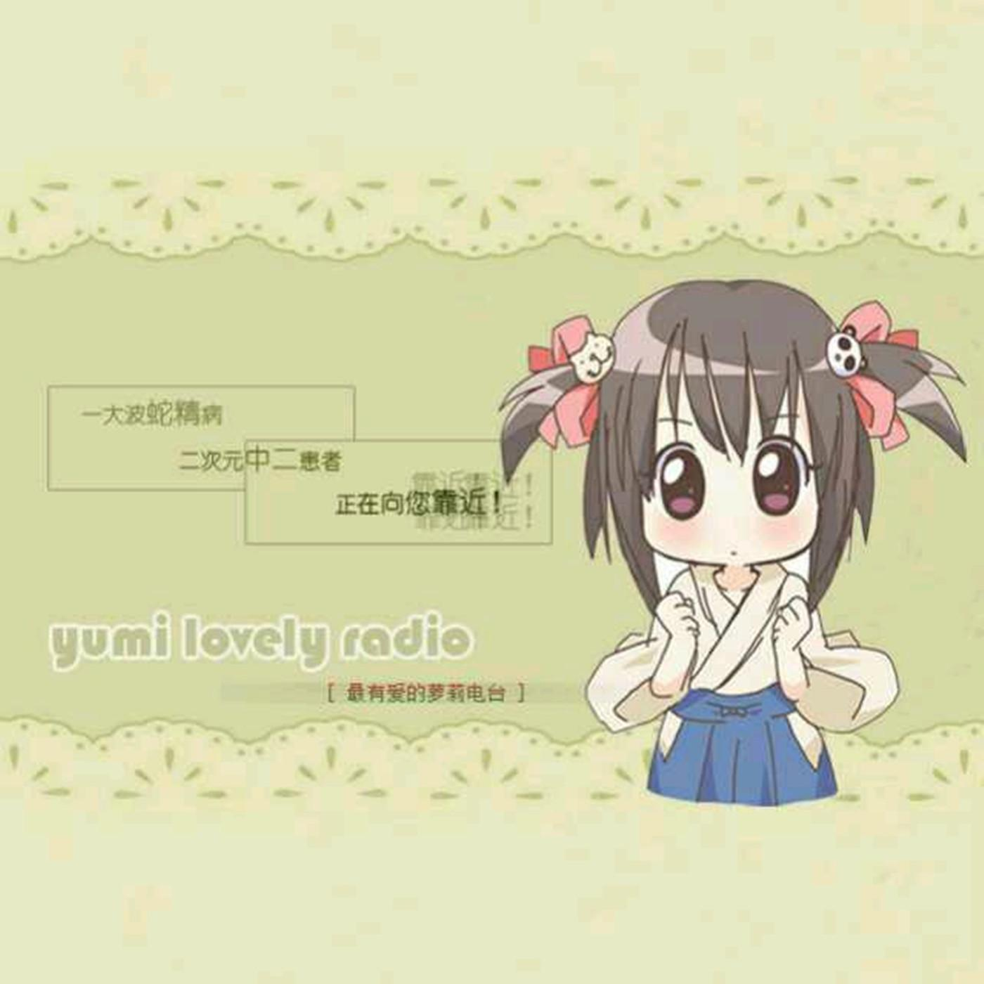 <![CDATA[yumi lovely radio]]>