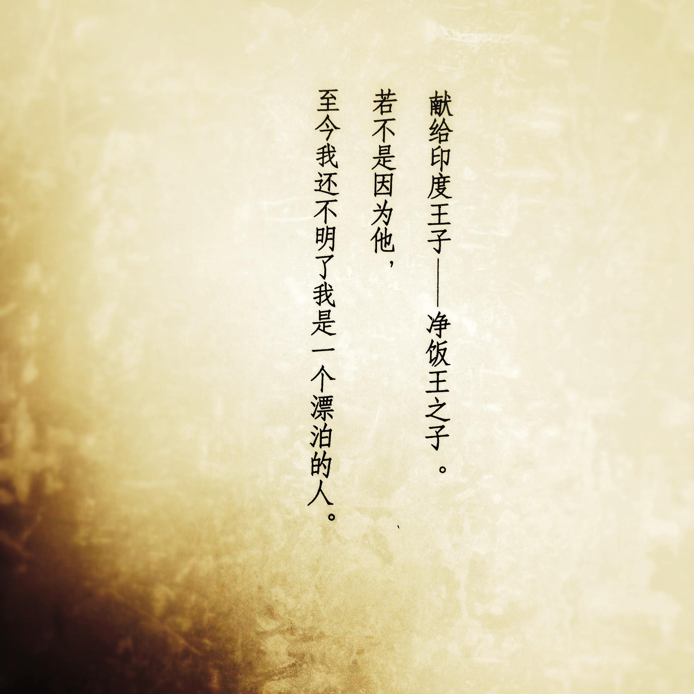 <![CDATA[听闻佛法]]>