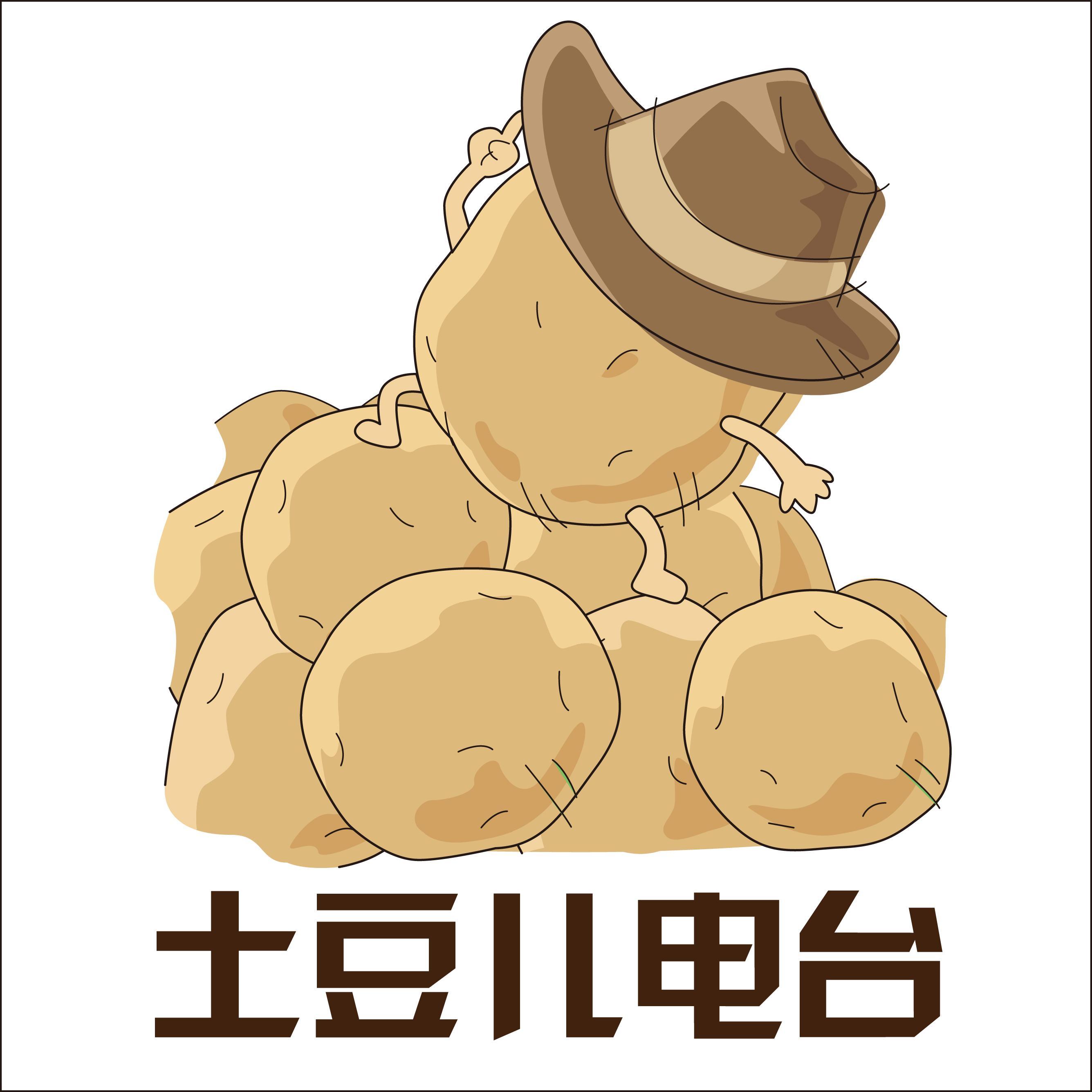 <![CDATA[土豆儿电台]]>