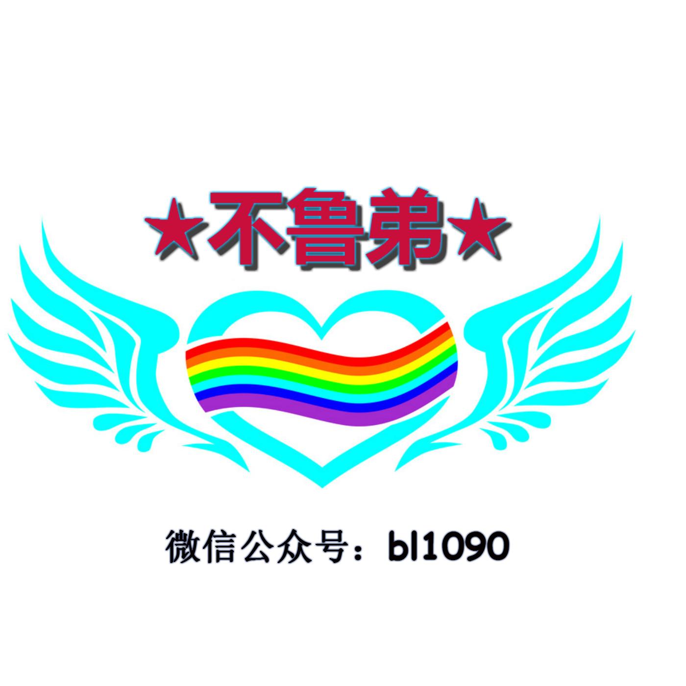 <![CDATA[【不鲁弟】电台]]>