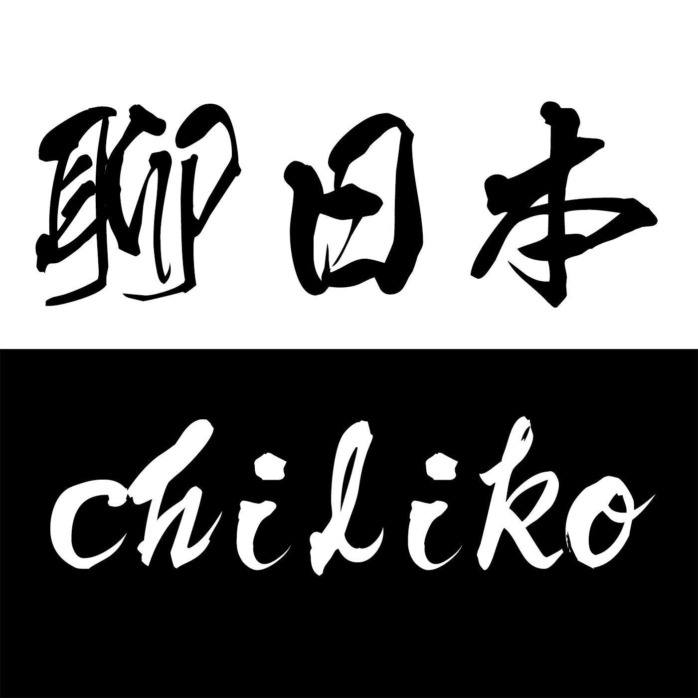 <![CDATA[chiliko聊日本(中文)]]>