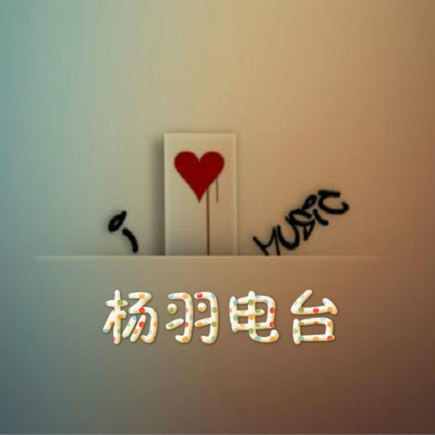 <![CDATA[DJ杨羽]]>