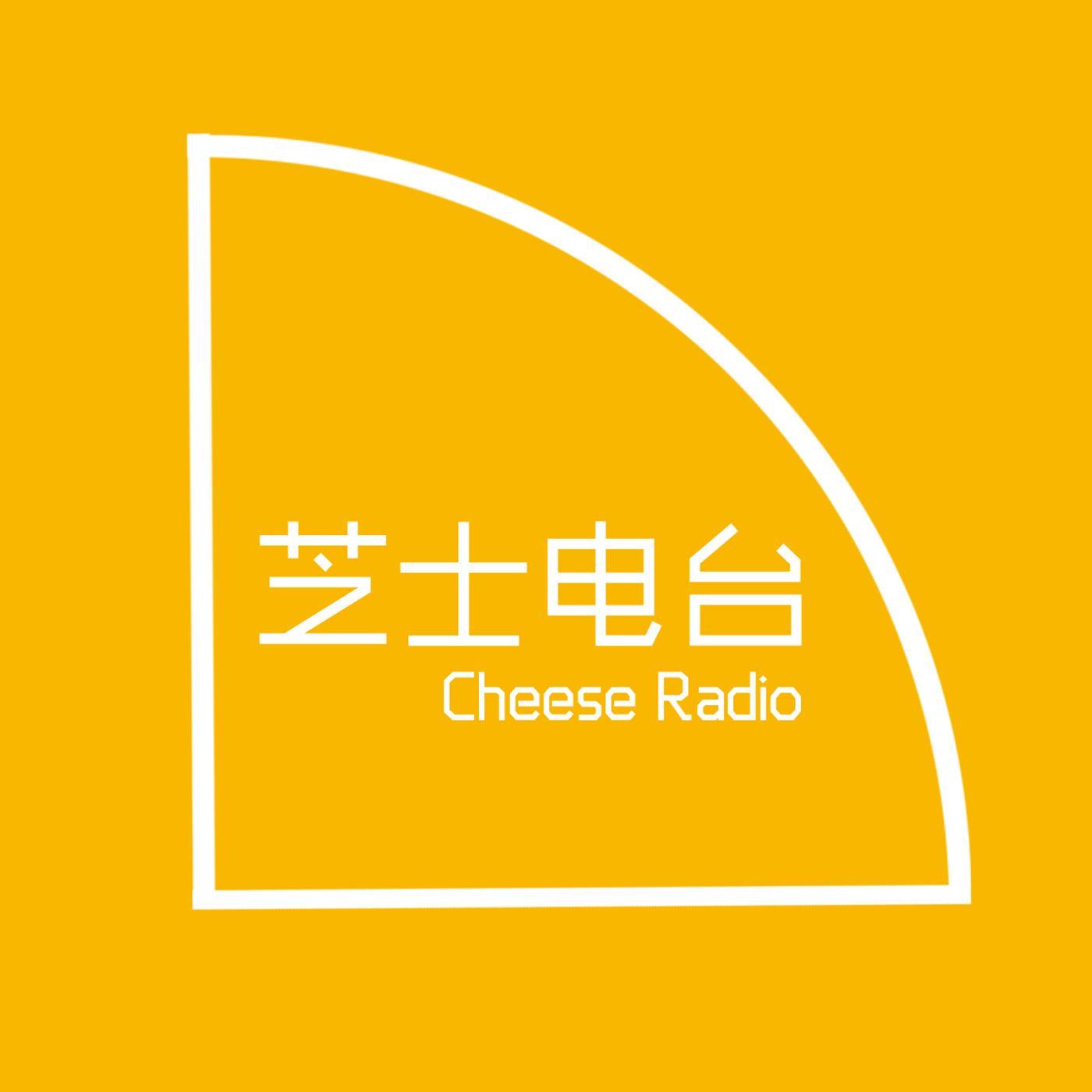 <![CDATA[Cheese Radio]]>