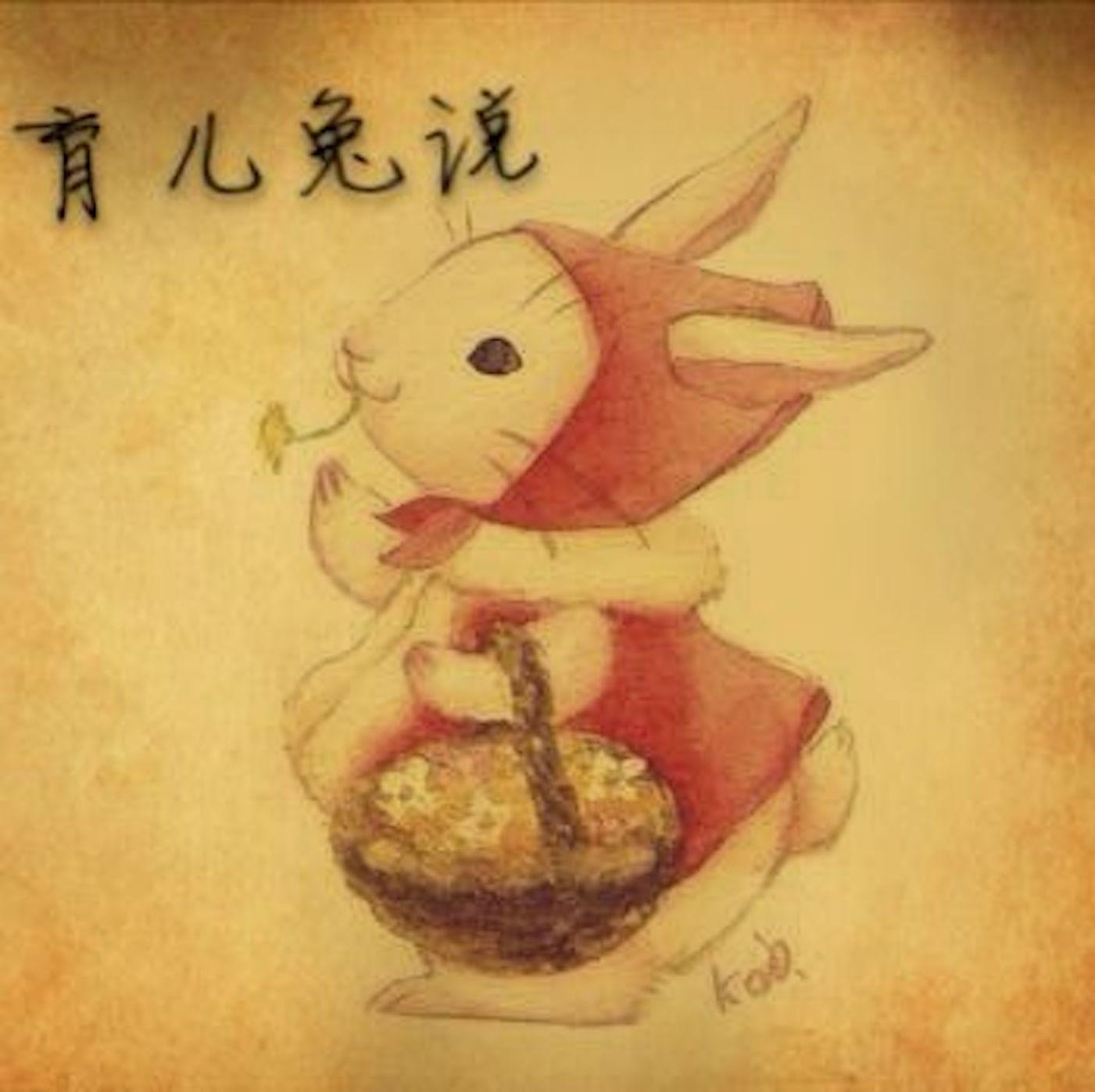 <![CDATA[育儿兔说@米来未来]]>