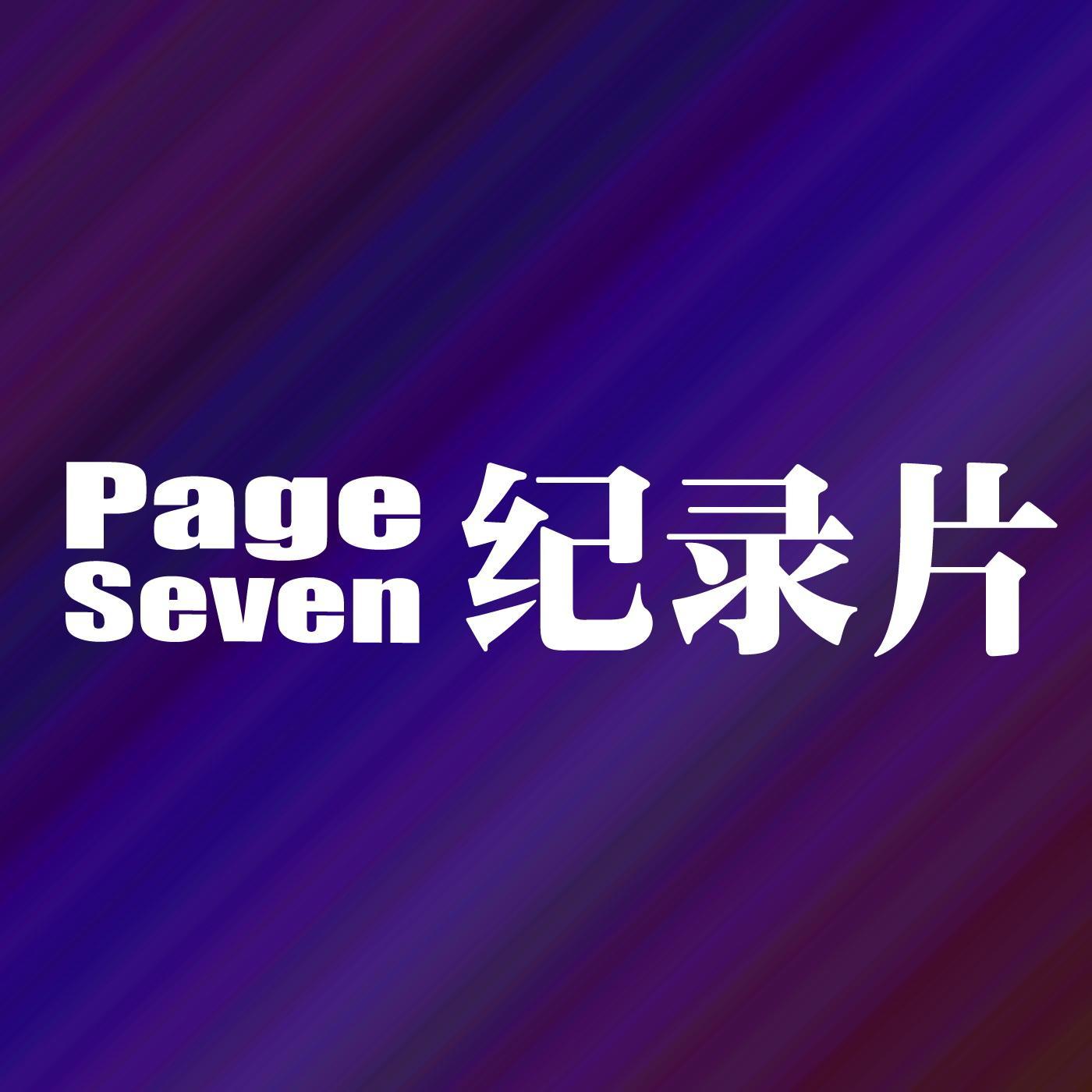 <![CDATA[PAGE SEVEN 纪录片]]>