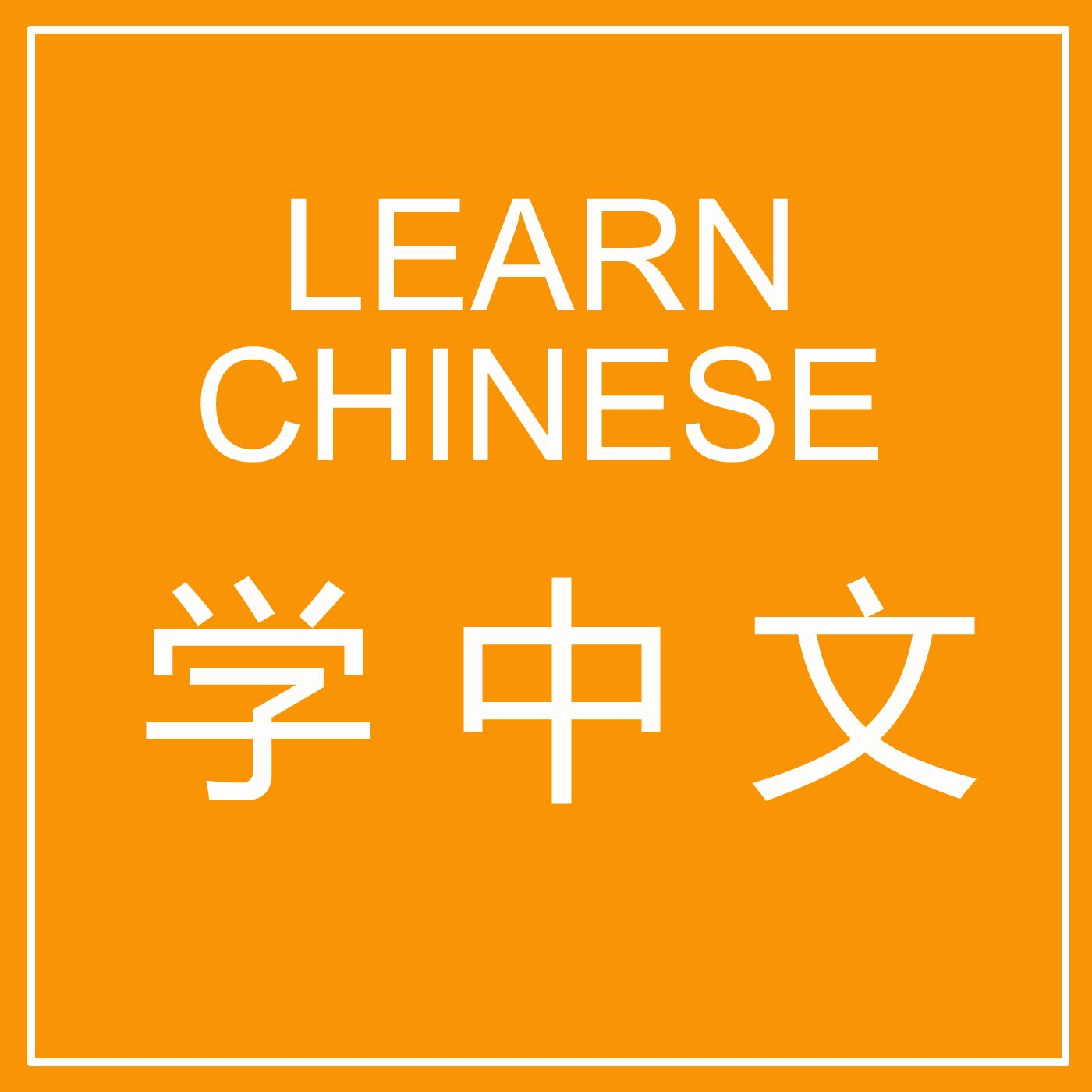 <![CDATA[LEARN CHINESE with Kitty]]>
