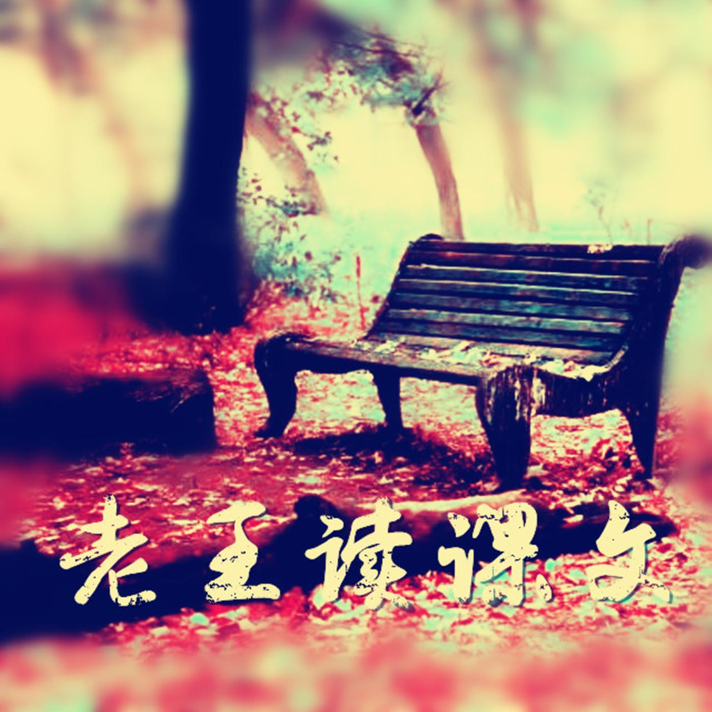 <![CDATA[老王读课文]]>