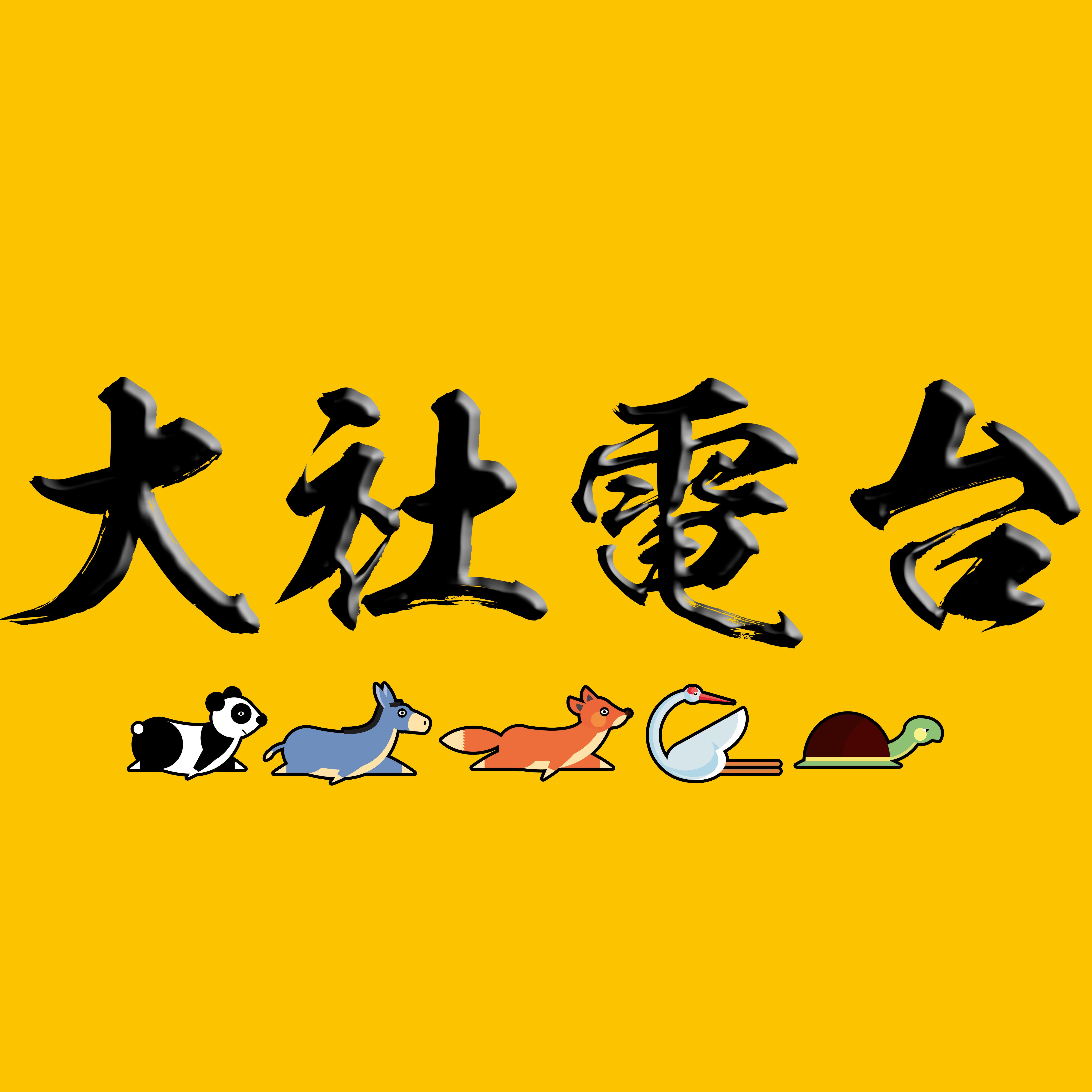 <![CDATA[大家一起社•大社电台]]>