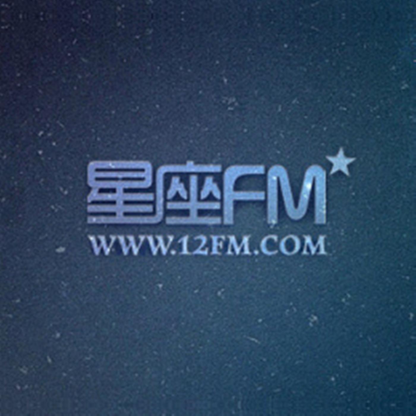 <![CDATA[星座FM网络电台]]>