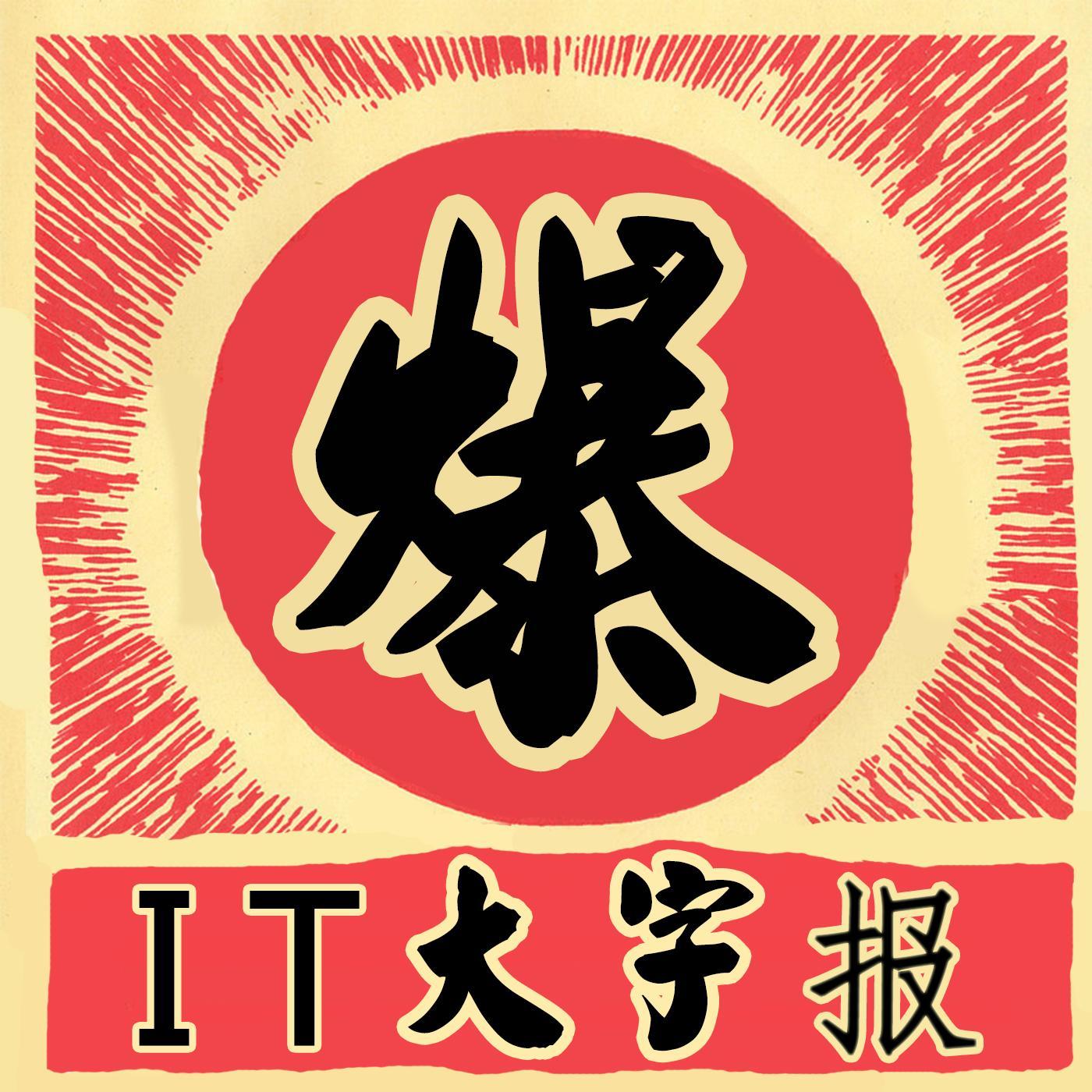 <![CDATA[IT大字报【HeaPot出品】]]>
