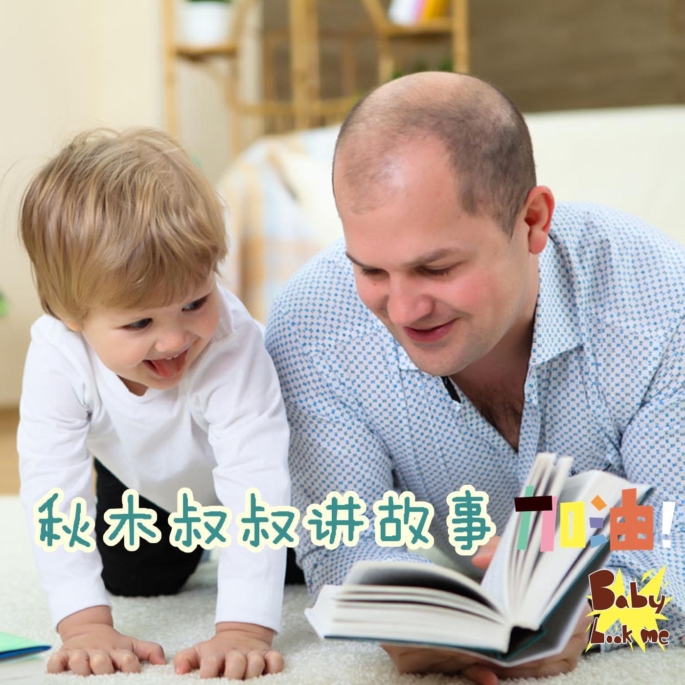 <![CDATA[秋木叔叔讲故事]]>