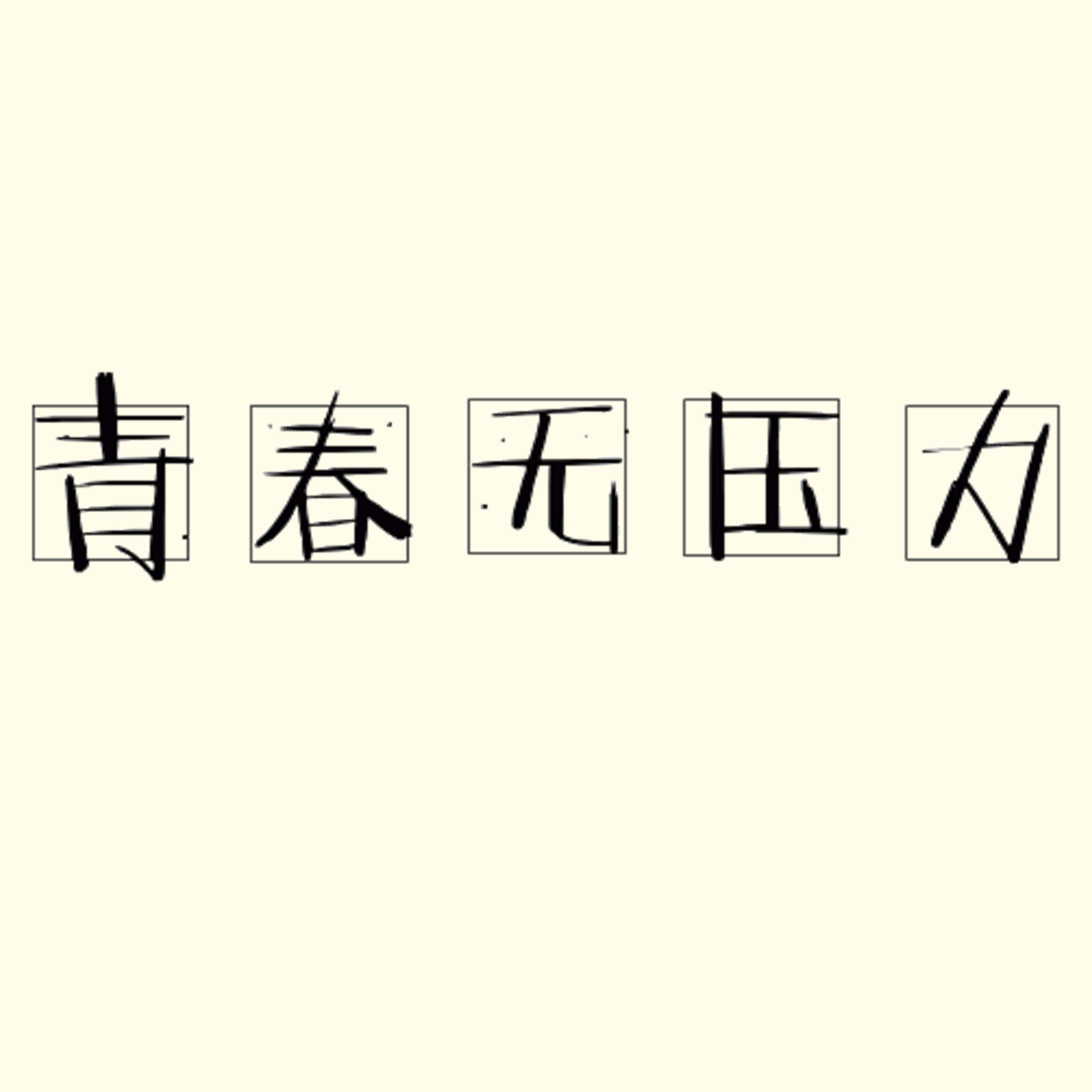 <![CDATA[肆虐青春FM]]>