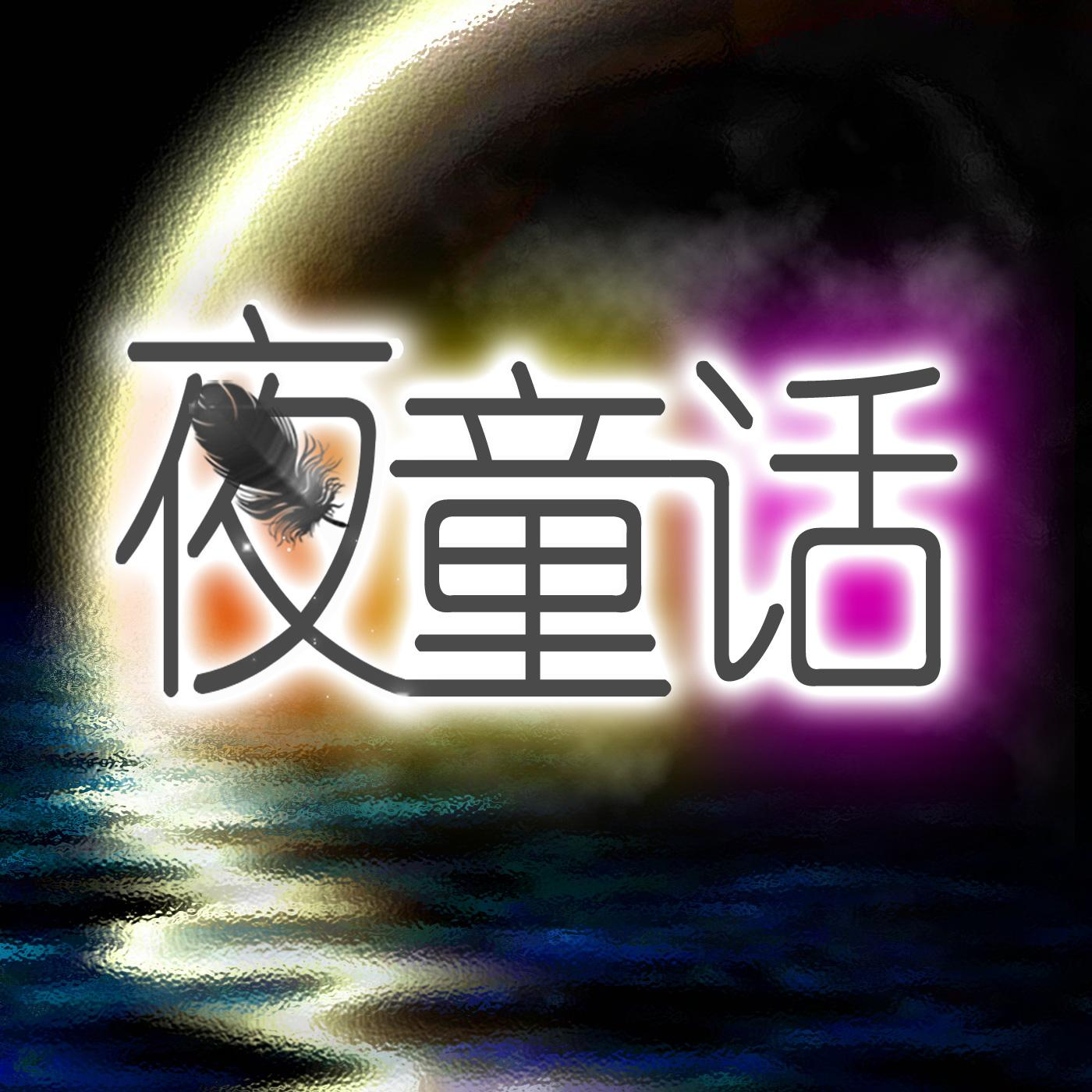 <![CDATA[黑羽夜童话]]>